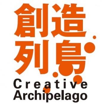 創造列島Logo_01_Cトリミング