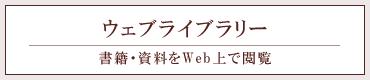 ウェブライブラリー