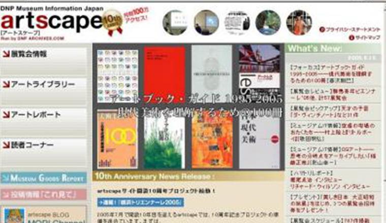 ウェブサイト「DNP Museum Information Japan アートスケープ」