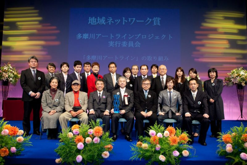 優秀賞:地域ネットワーク賞多摩川アートラインプロジェクト実行委員会受賞写真
