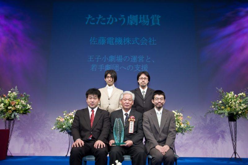 優秀賞:たたかう劇場賞 佐藤電機株式会社受賞写真