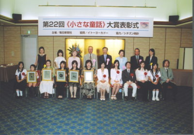 「小さな童話」大賞 表彰式