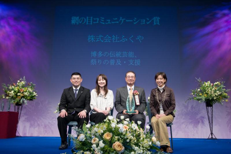 優秀賞:網の目コミュニケーション賞 株式会社ふくや受賞写真