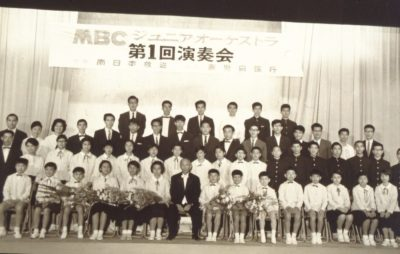 MBCジュニアオーケストラ第一回演奏会